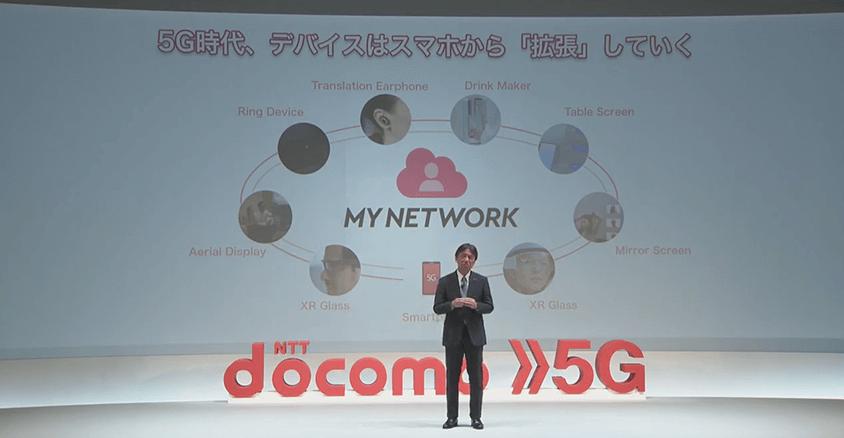 マイネットワーク構想のイメージ図