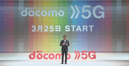 ドコモ、5Gサービスを3月25日より提供開始 新サービス・新ソリューションも同時発表