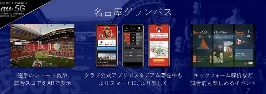 豊田スタジアムをホームグラウンドとする名古屋グランパスの試合模様を、AR技術などを使って楽しめるようになる