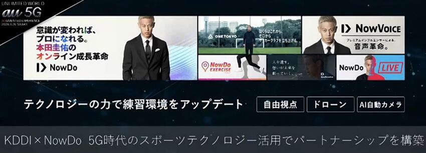 本田圭佑氏が代表取締役を務めるNOW DOと共同で、5G技術を用いた練習環境のアップデートを目指す
