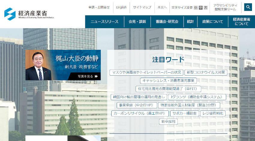 経産省、政府によるスマートシティ関連事業を2020年度も推進と発表