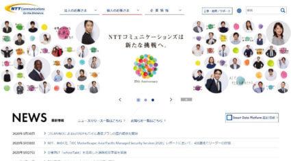 NTT Com、フルMVNO活用のeSIMによるモバイル通信プランを国内提供開始