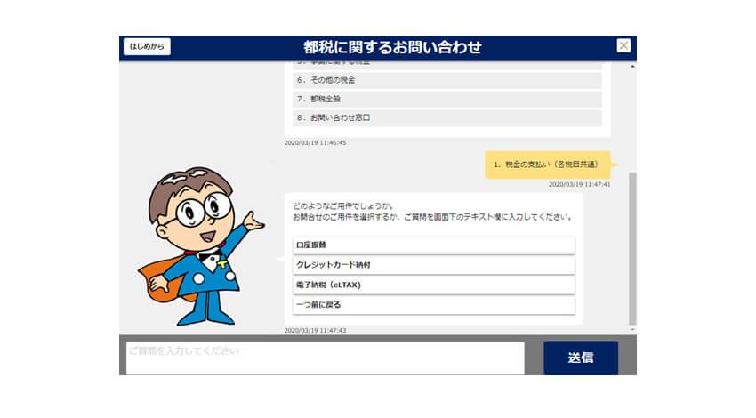 富士通の「CHORDSHIP」活用で東京都主税局への問い合わせにAIチャットボットサービスを導入