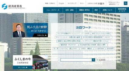 経産省、「IoTセキュリティ・セーフティ・フレームワーク(案)」のパブリックコメントを開始