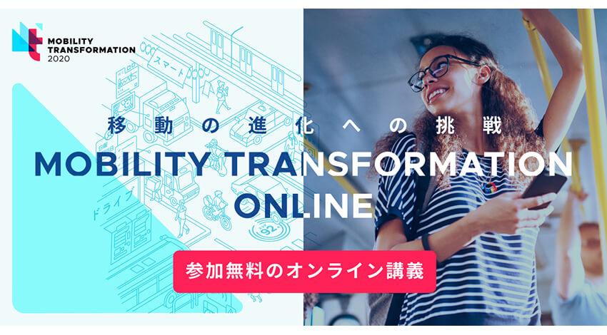 [自動車:4/28]Mobility Transformation Online(無料/ウェビナー)
