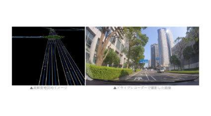 ゼンリンとMobilityTechnologies、タクシーやトラックの映像データから道路変化情報を自動抽出する共同開発で合意