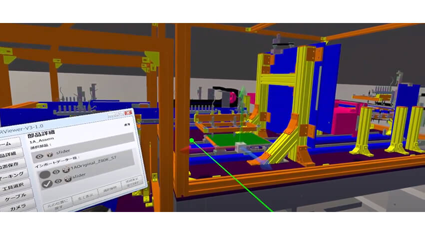 3Dモデルをアセンブリ単位でVR上で移動させる。これにより製造現場で部品が引っ掛かるところはないのか、といった事を検証する。