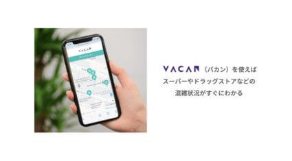 バカン、店舗の混雑状況や待ち人数をリアルタイムに確認できるサービス「VACAN」を提供開始