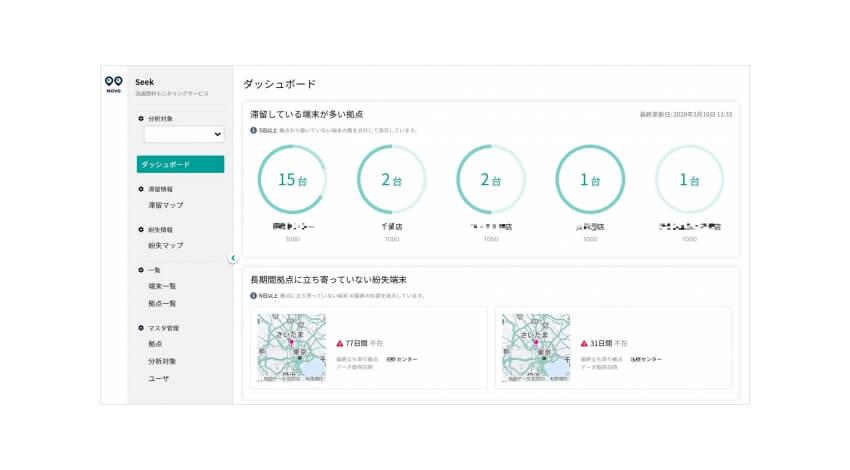 流通資材の位置情報を可視化するダッシュボード