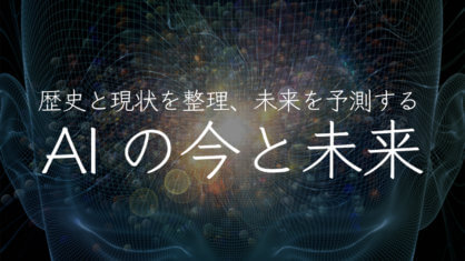 AIの今と未来