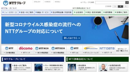 NTTとインテル、次世代コミュニケーション基盤「IOWN」の実現に向けた共同研究契約を締結