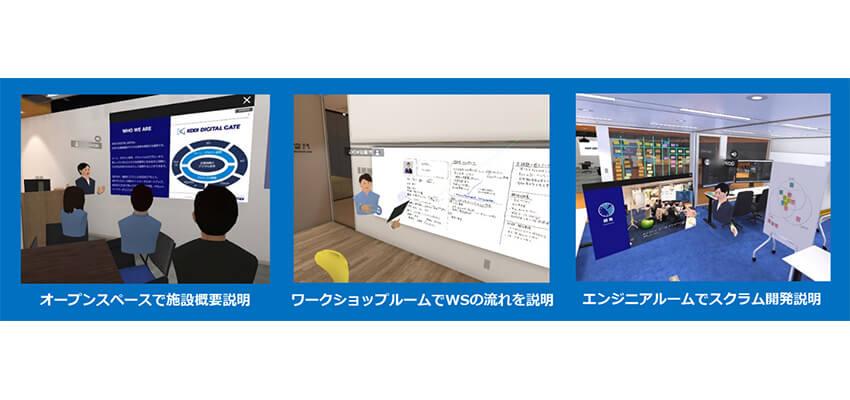 KDDI、5Gビジネスの開発拠点「KDDI DIGITAL GATE」においてバーチャル空間を活用した体験ツアーを開始