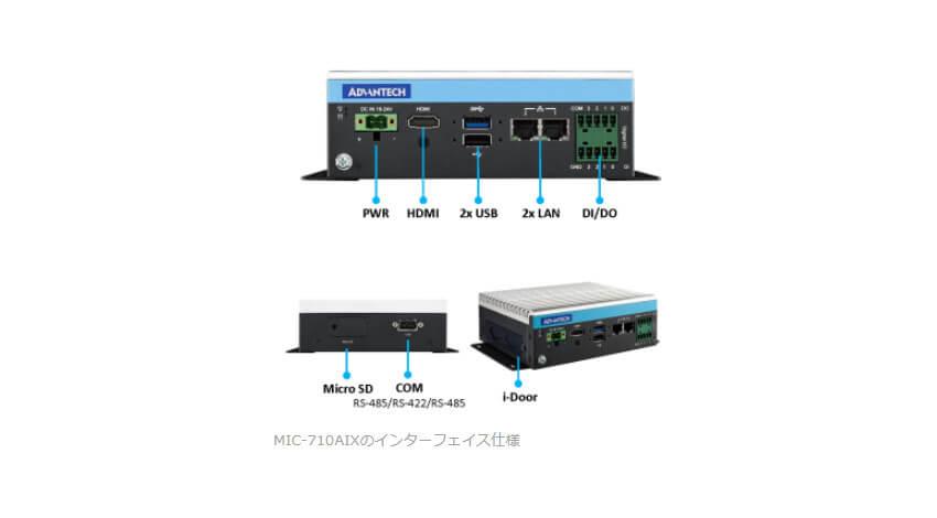 アドバンテック、NVIDIA Jetson Xavier NX搭載の産業用エッジAIコンピューター「MIC-710AIX」「MIC-710IVX」を発表