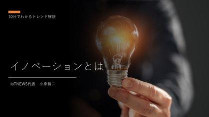 イノベーションとは?