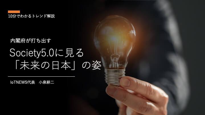 2050年の危機と日本の未来とSociety5.0