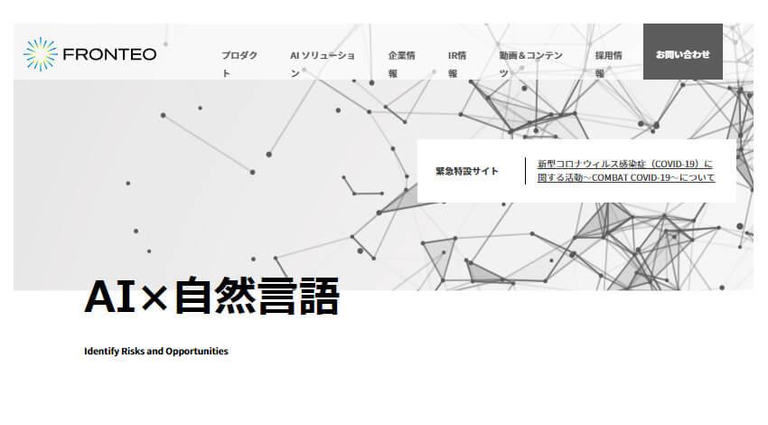 FRONTEOと日本マイクロソフトが連携、自然言語処理AI「KIBIT」製品をMicrosoft Azure上で提供開始