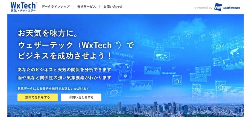 ウェザーニュース、企業や自治体のDX推進を気象データで支援するWxTechTM(ウェザーテック)サービスを開始