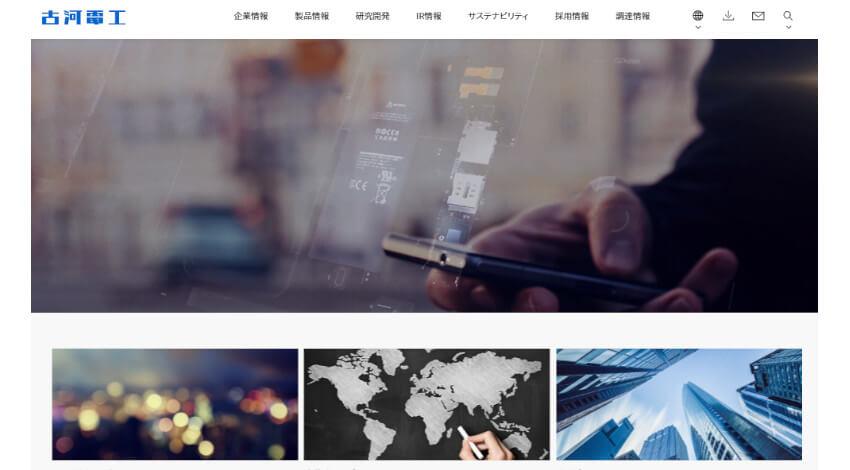 古河電工、AI/IoT技術でDXを推進する新組織「デジタルイノベーションセンター」を設立