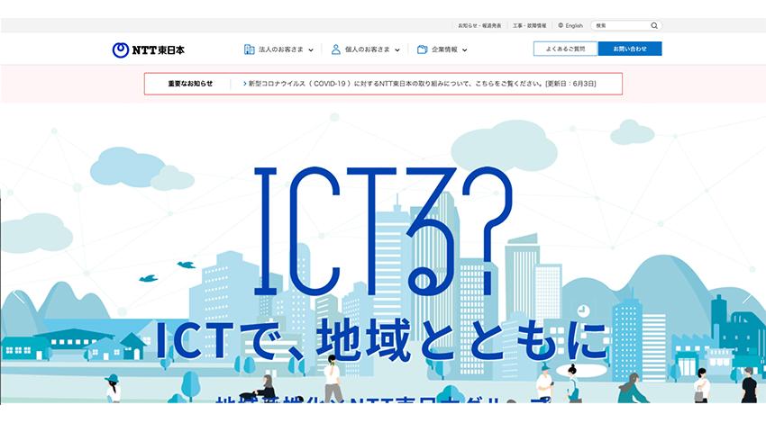 NTT東日本と飛鳥建設、建設業界の活性化に向けたDXの共創を開始