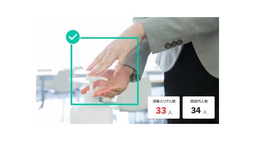 オプティム、AI画像解析技術を活用して人の混雑具合や衛生状況を把握する「withコロナソリューション」を提供開始