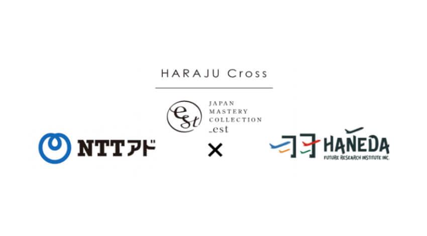 羽田未来総研とNTTアド、デジタルマーケティングの実験的店舗「HARAJU Cross JMC_est」を原宿に開業