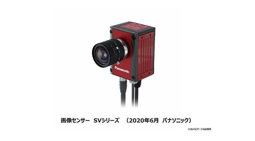 パナソニック、画像処理や検査を手軽に行える画像センサー「SVシリーズ」を提供開始