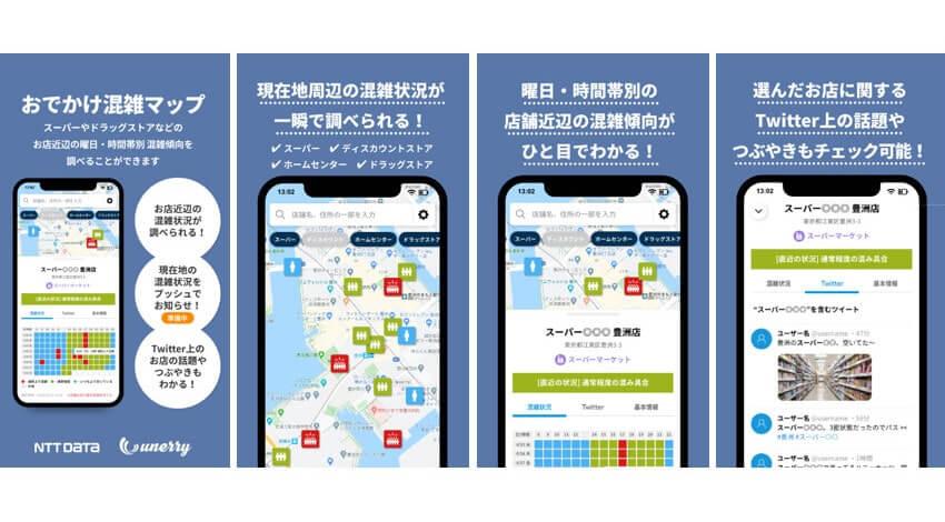 NTTデータとunerry、人流ビッグデータを活用して混雑回避や消費者の多様な価値観に沿った移動体験の実現に向けて資本業務提携
