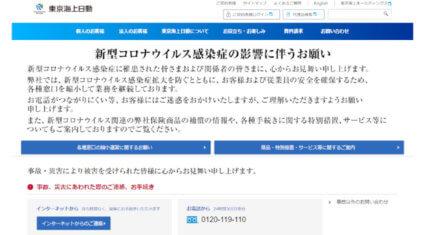 東京海上日動とMaaS Tech Japan、新しいMaaSサービスや保険商品の共同開発に向けた業務提携を締結