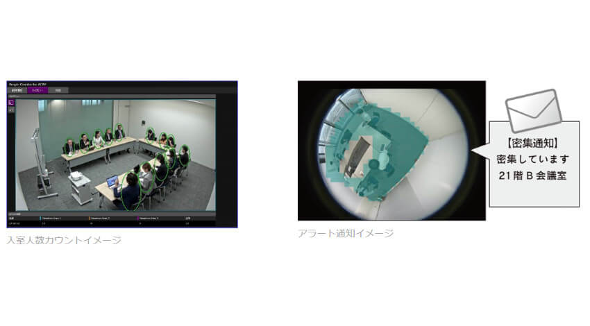 キヤノンMJ、ネットワークカメラを活用して会議室等の混雑状況をリアルタイムで把握できる「オフィス密集アラートソリューション」を提供開始