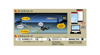 OKI、水中音響センシング技術を活用して密漁船や水中の不審ダイバーを監視するソリューションを販売開始