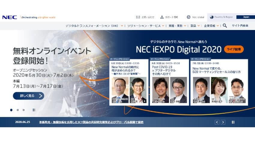 NECとNTT、革新的光・無線技術を活用したICT製品の共同研究開発およびグローバル展開で資本業務提携