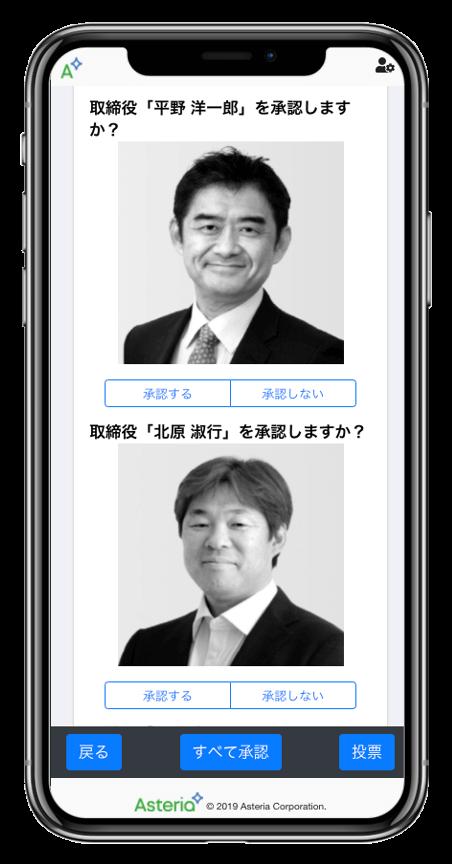 ブロックチェーン株主総会