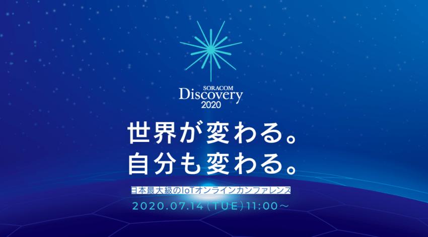 ソラコム Discovery 2020