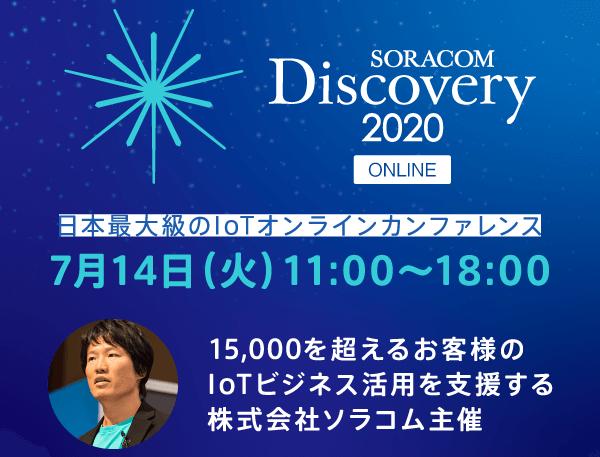 https://www.discovery.soracom.jp/?id=iot2