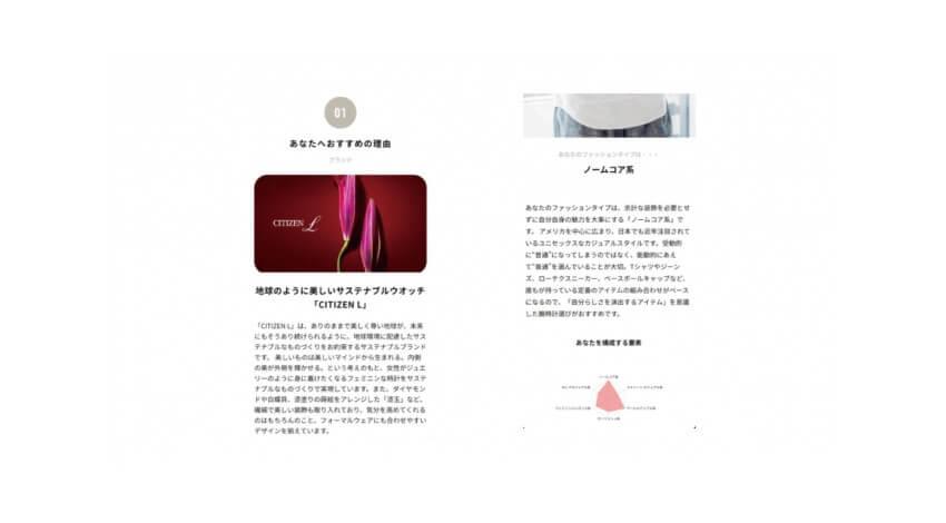 エクサウィザーズとシチズン時計、ユーザーに合ったシチズン腕時計をレコメンドする「AIウオッチレコメンド」サービスを提供開始