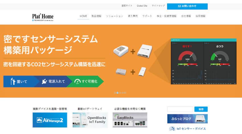 ぷらっとホームと慶應義塾大学、IoTデータ交換の標準的なプロトコル策定に関する共同研究を開始