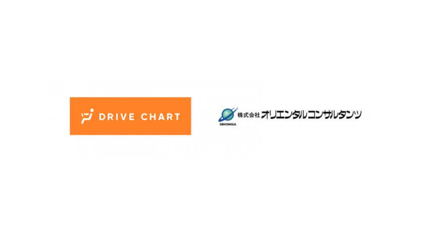 MoTとオリエンタルコンサルタンツ、「DRIVE CHART」を活用した交通事故削減や渋滞解消事業で業務提携を締結