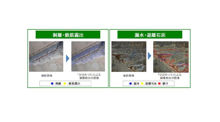 富士フイルムが社会インフラAI画像診断サービス「ひびみっけ」の機能拡張、剥離や漏水等を自動検出する機能を搭載