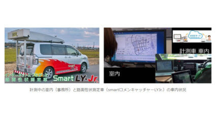 ニチレキ・NTT東日本・NTTコムウェア、AIによる局部損傷診断技術の完成および「smart路面点検サービス」の提供開始