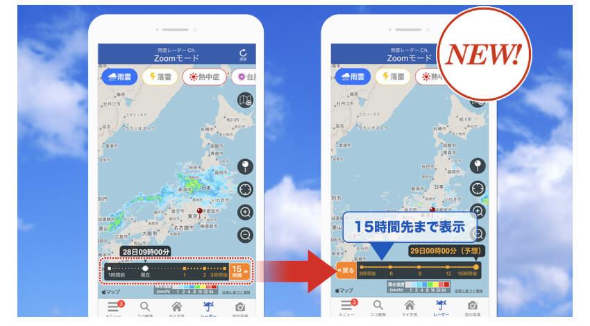 ウェザーニューズ、15時間先までの雨雲の動きを250mメッシュ/10分間隔で確認できる新雨雲レーダーを提供開始