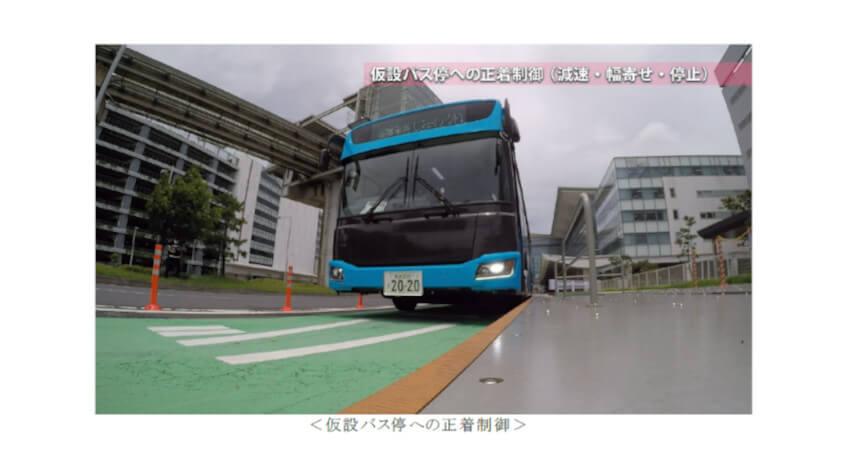 ジェイテクト、羽田空港地域における自動運転の実証実験を実施