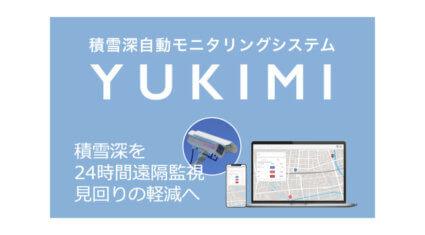 アクセルマークとMomo、積雪深自動モニタリングシステム「YUKIMI」を活用した線路上の積雪深把握の実証実験を開始