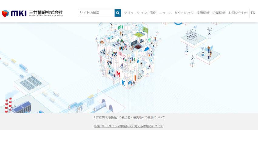 三井情報、自社で運用する基幹システムをSaaSへ移行