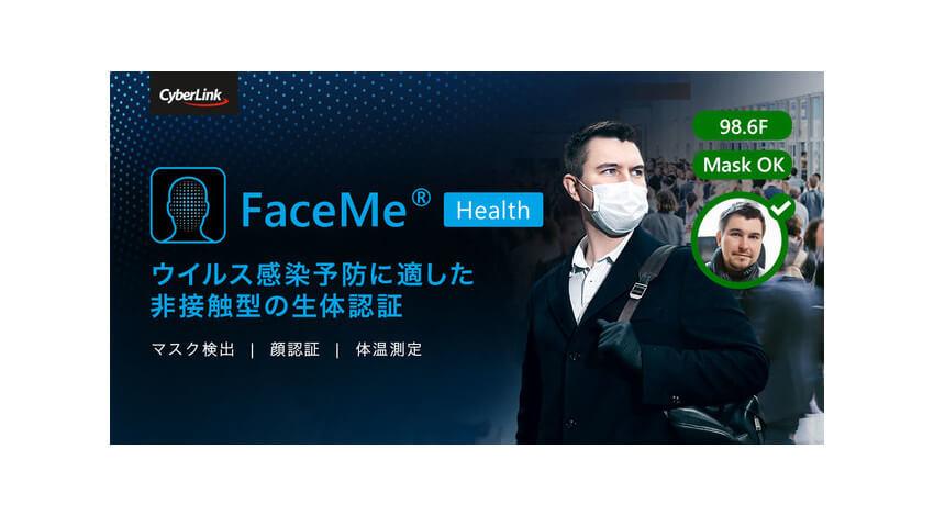 サイバーリンク、マスク検知・顔認証・体温測定に対応した顔認識ソリューション「FaceMe Health」を発表