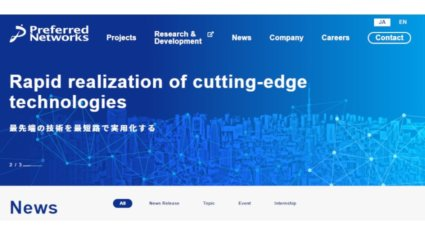 PFNと三井物産、深層学習技術を用いた地下構造解析AIシステムの開発・事業運営を行う合弁会社を設立