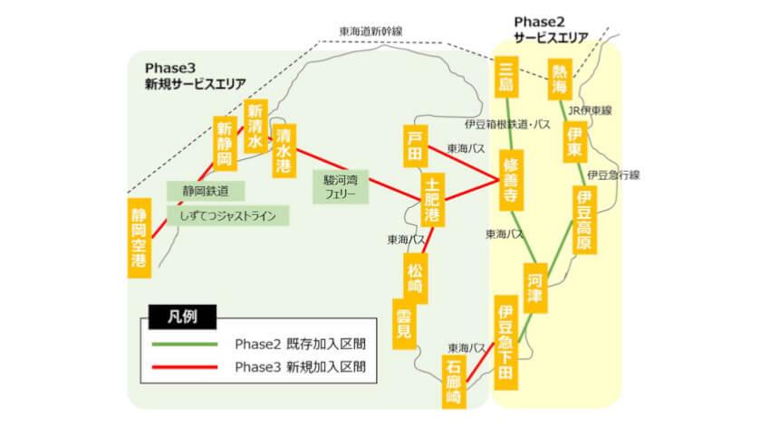 東急・JR東日本・伊豆急行、伊豆での観光型MaaS「Izuko」の実証実験Phase3を実施