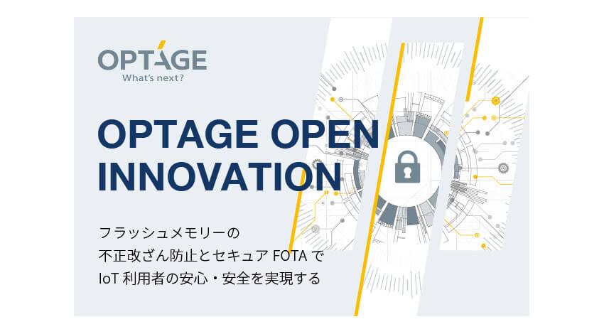 eiicon companyとオプテージ、IoTデバイスを安心安全に利用できる社会の実現を目指す企業を募集開始