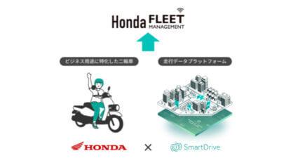 ホンダ、法人企業向け二輪車用コネクテッドサービス 「Honda FLEET MANAGEMENT」を開始