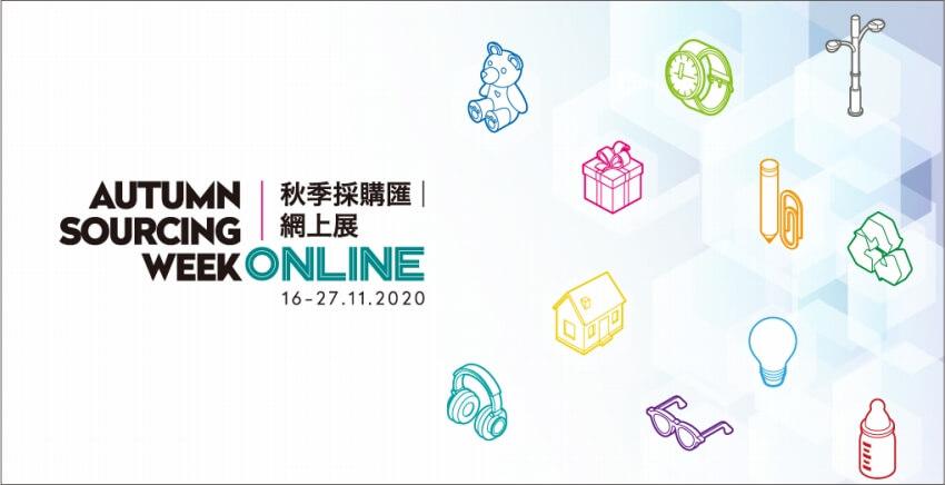 IoTNEWS_香港貿易発展局