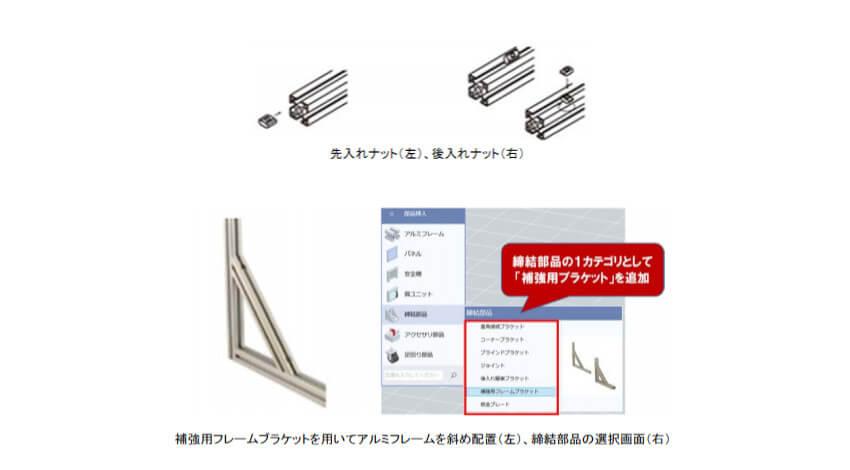 ミスミがアルミフレーム筐体設計ソフトウェア「MISUMI FRAMES」を強化、締結部品のデフォルト設定機能を拡張